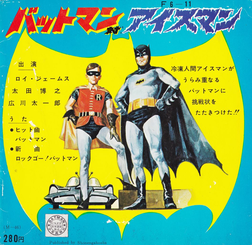 1000 Images About Batman S Big In Japan On Pinterest
