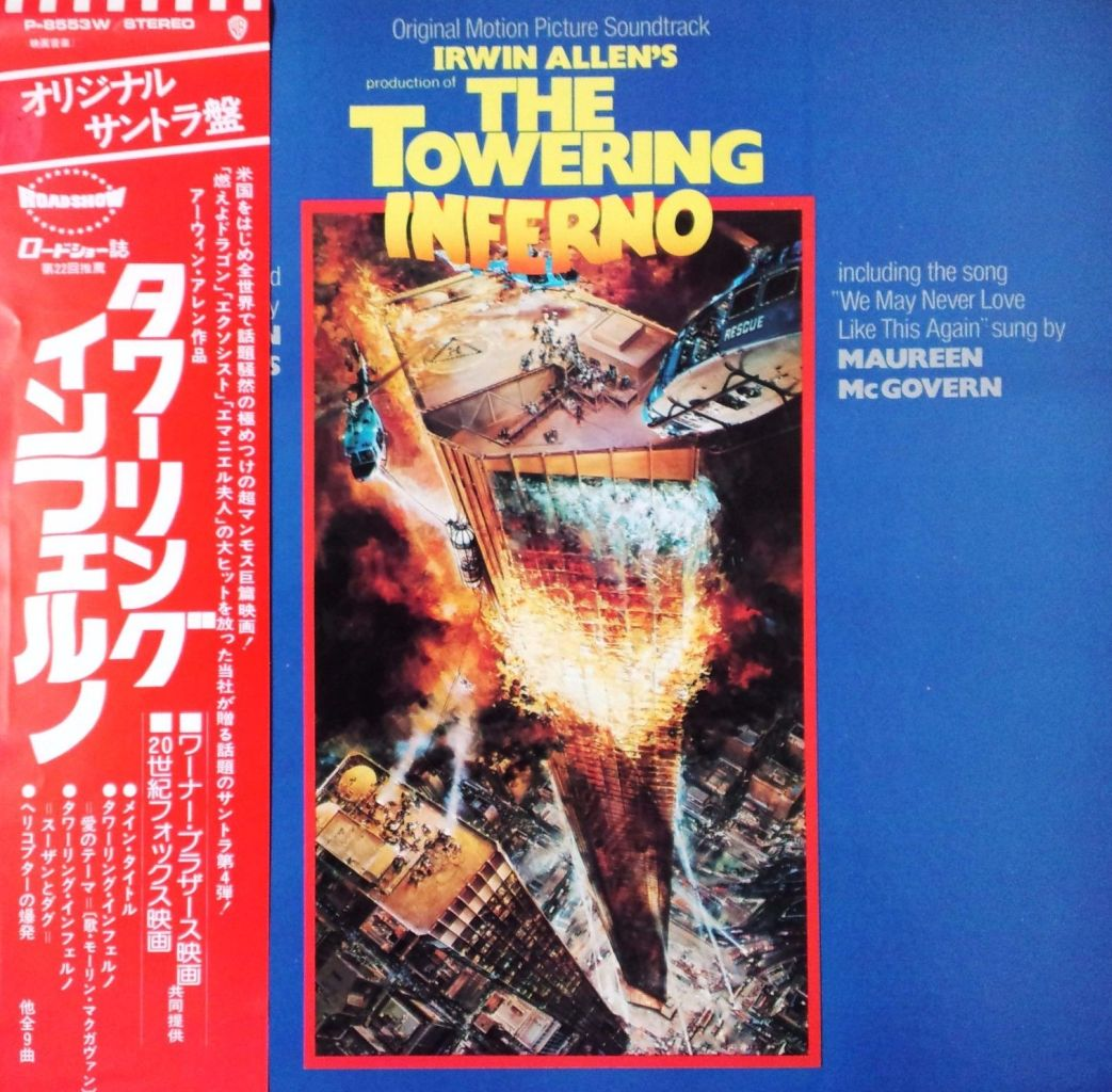 The Towering Inferno Japanese Record